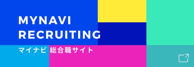 MYNAVI RECRUITING 2022 マイナビ総合職サイト