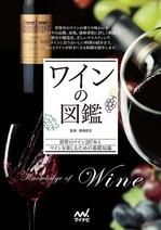 WINE_cover