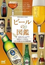 beer_no_zukan_h1-thumb-150x212-2210