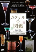 cocktail_cover.indd