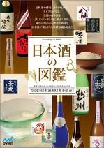 nihonshu-thumb-150x212-2213