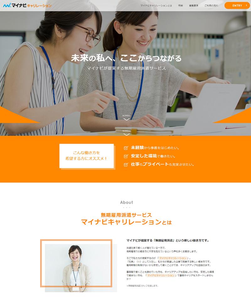 【無期雇用】ニュースリリース用2