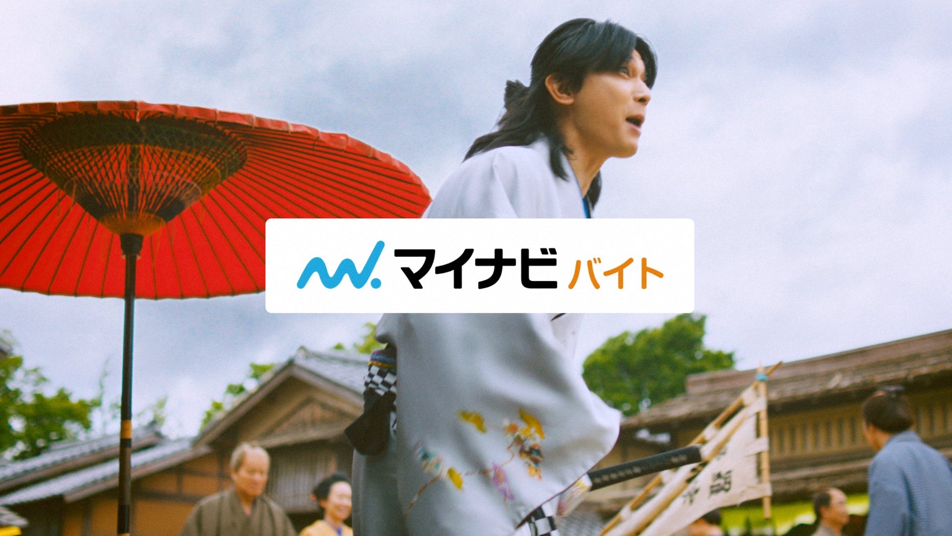 マイナビ 吉沢 亮